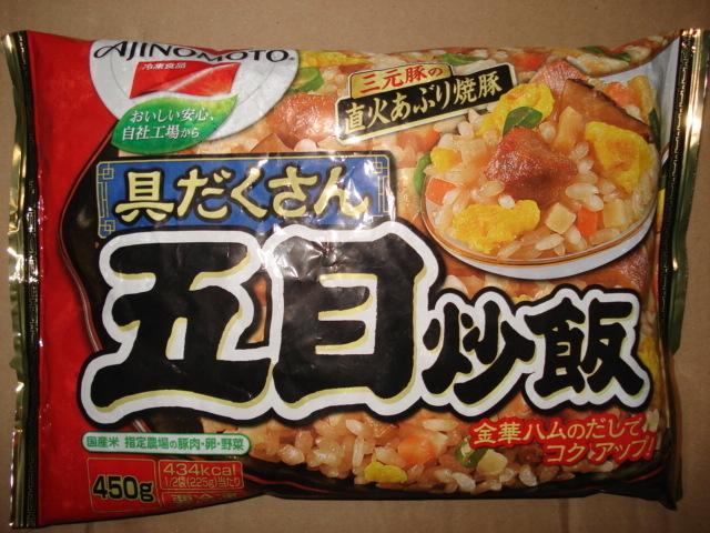 味の素 冷凍 チャーハン